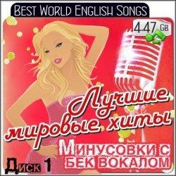 Минусовки от феодал вокалом - Лучшие мировые хиты. Диск 0 (Караоке)