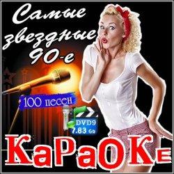 VA - Самые звездные 90-е - Караоке