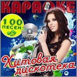 VA - Хитовая дискотека 2013 - Караоке