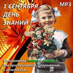 """Минусовки и плюсовки к 1 сентября """"День Знаний!"""" 2011"""