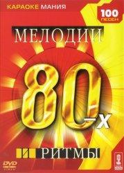 Мелодии и ритмы 80-х (2007)